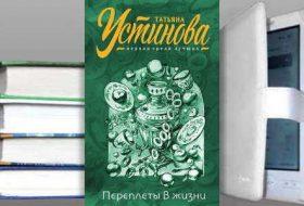 Книга Татьяны Устиновой: Переплеты в жизни