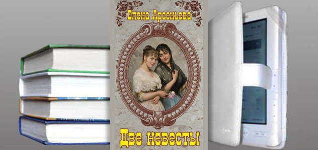 Книга Елены Арсеньевой: Две невесты