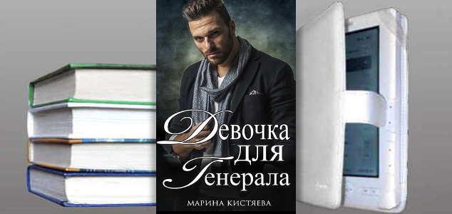 Книга Марины Кистяевой: Девочка для генерала