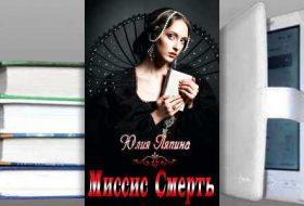 Книга Юлии Ляпиной : Миссис Смерть