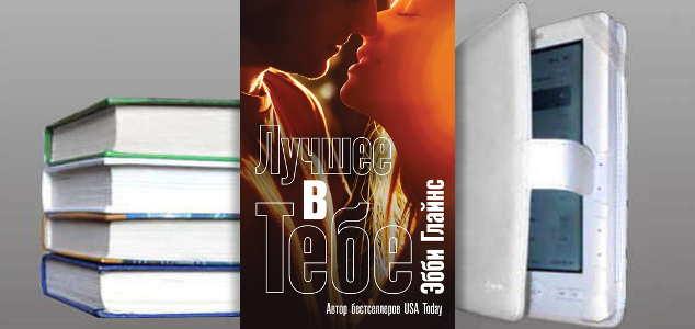 Книга Эбби Глайнс: Лучшее в тебе