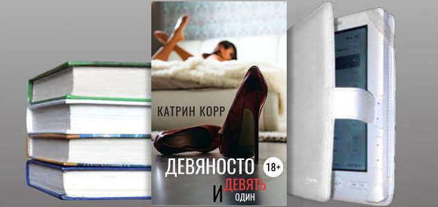 Книга Катрин Корр: Девяносто девять и один