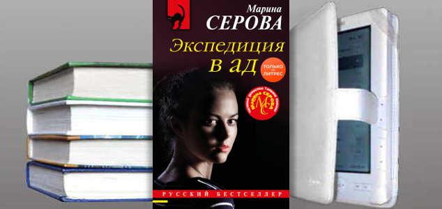 Книга Марины Серовой: Экспедиция в ад