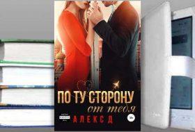 Книга Алекса Д: По ту сторону от тебя
