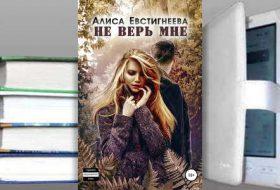 Книга Алисы Евстигнеевой: Не верь мне