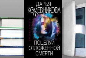 Книга Дарьи Кожевниковой: Поцелуй отложенной смерти