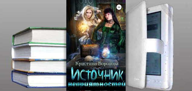 Книга Кристины Вороновой: Источник неприятностей