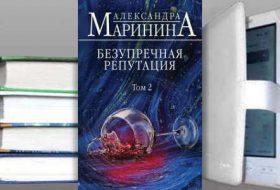 Книга Александры Марининой: Безупречная репутация. Том 2