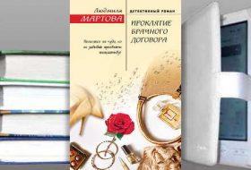Книга Людмила Мартовой: Проклятие брачного договора
