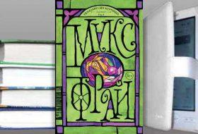 Книга Макса Фрая: Тяжелый свет Куртейна. Зеленый. Том 1