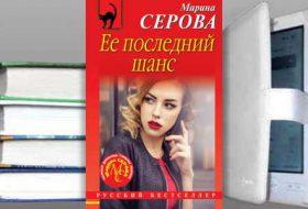 Книга Марины Серовой: Ее последний шанс