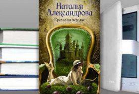 Книга Натальи Александровой: Кресло на чердаке