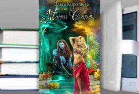 Книга Ольги Коротаевой: Танец стихий