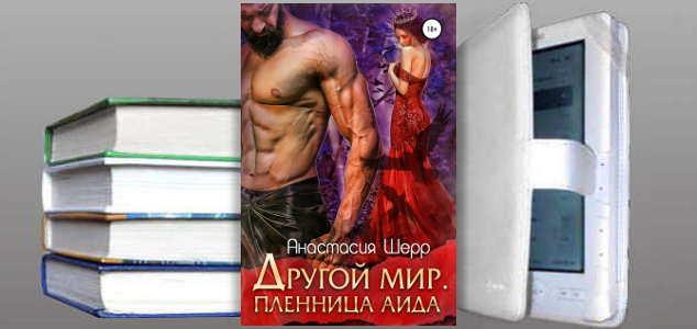 Книга Анастасии Шерр: Другой мир. Пленница Аида