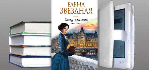 Книга Елены Звездной: Город драконов. Книга третья