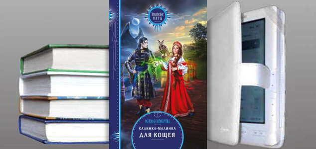 Книга Марины Комаровой: Калинка-малинка для Кощея