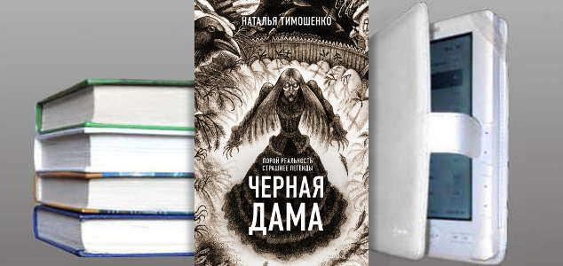 Книга Натальи Тимошенко: Черная дама