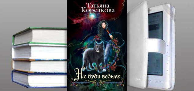 Книга Татьяны Корсаковой: Не буди ведьму