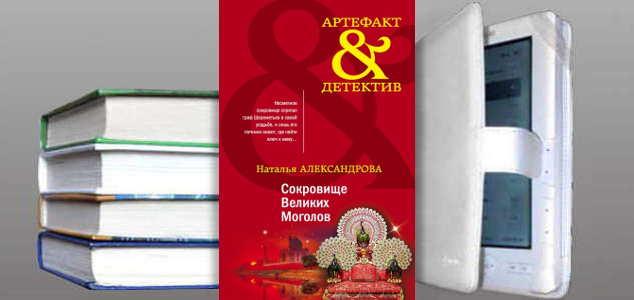 Книга Натальи Александровой: Сокровище Великих Моголов