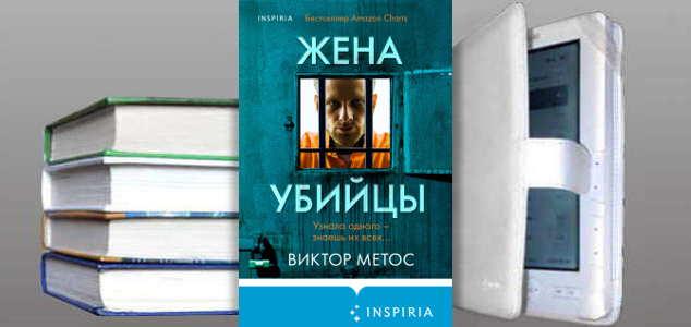 Книга Виктора Метоса: Жена убийцы