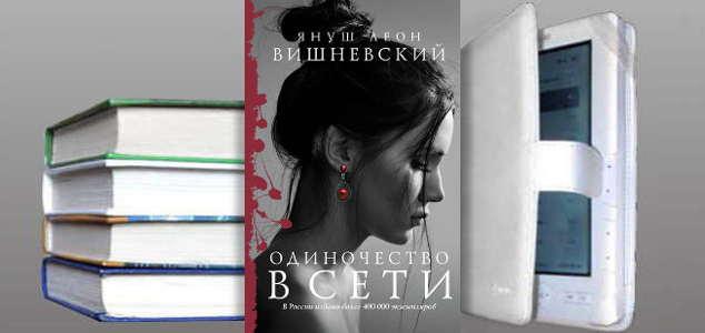 """Книга Януша Вишневского """"Одиночество в Сети"""""""