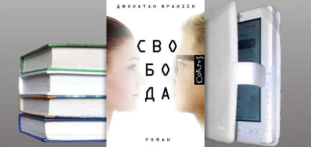 "Книга Джонатана Франзена ""Свобода"""