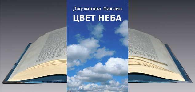Книга Джулианны Маклин: Цвет неба