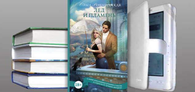 Книга Ольги Романовской: Лед и пламень
