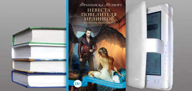Книга Франциски Вудворт: Невеста Повелителя ирлингов. Дневник моего сна
