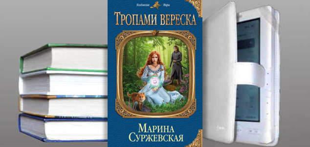 Книга Марины Суржевской: Тропами вереска