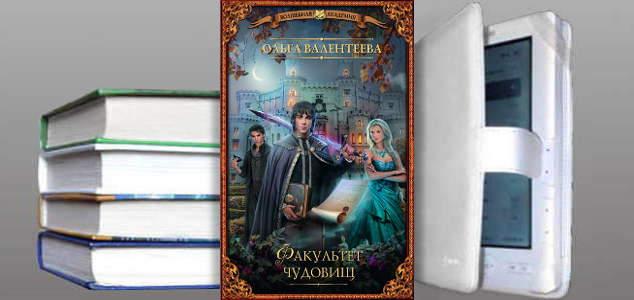Книга Ольги Валентеевой: Факультет чудовищ