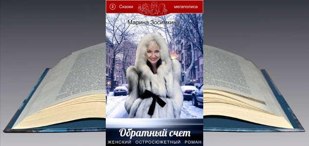 Книга Марины Зосимкиной: Обратный счет
