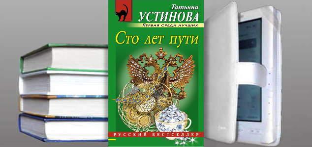 Книга Татьяны Устиновой: Сто лет пути