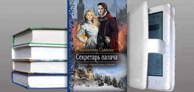 Книга Валентины Савенко: Секретарь палача