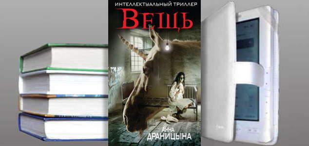 Книга Анны Драницыной: Вещь