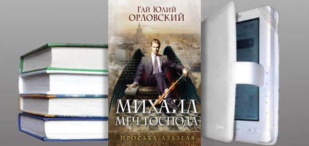 Книга: Михаил, Меч Господа. Просьба Азазеля