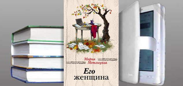 Книга Марии Метлицкой: Его женщина