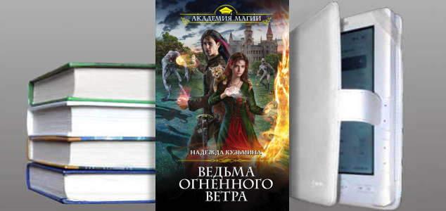 Книга Надежды Кузьминой: Ведьма огненного ветра