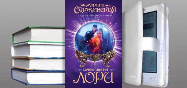 Книга Марины Суржевской: Зачем цветет лори