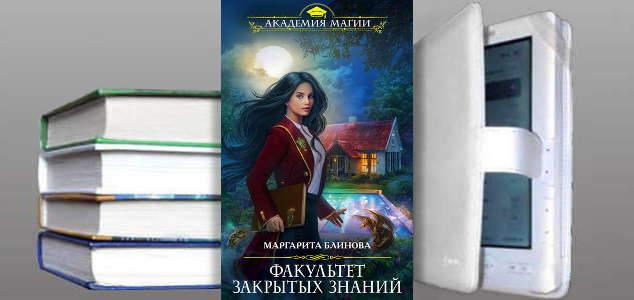 Книга Маргариты Блиновой: Факультет закрытых знаний