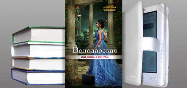 Книга Ольги Володарской: Поединок с мечтой