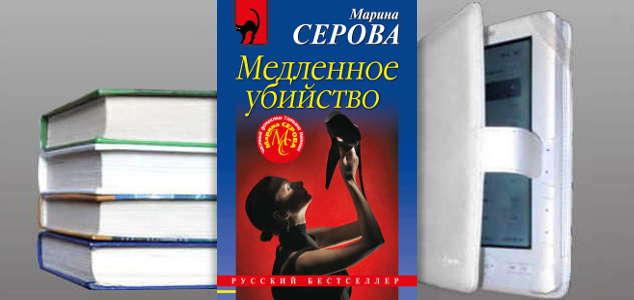 Книга Марины Серовой: Медленное убийство
