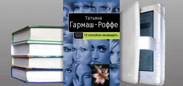 Книга Татьяны Гармаш-Роффе: 13 способов ненавидеть