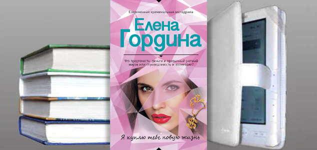 Книга Елены Гординой: Я куплю тебе новую жизнь