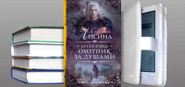Книга Александры Лисиной: Охота начинается. Охотник за душами