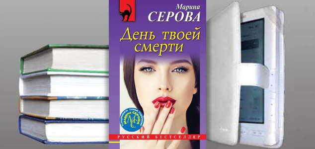 Книга Марины Серовой: День твоей смерти