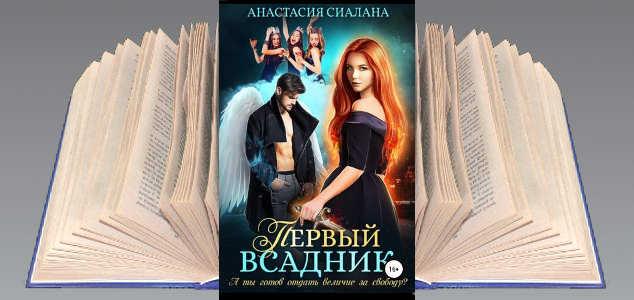 Книга Анастасии Сиаланы: Первый всадник