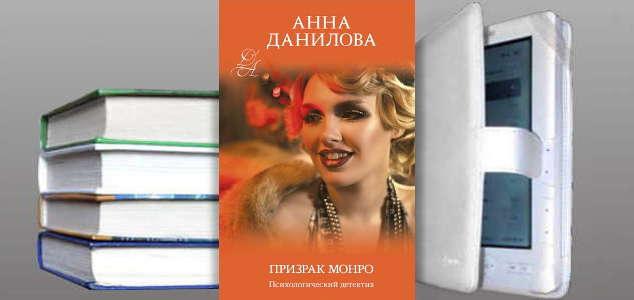 Книга Анны Даниловой: Призрак Монро