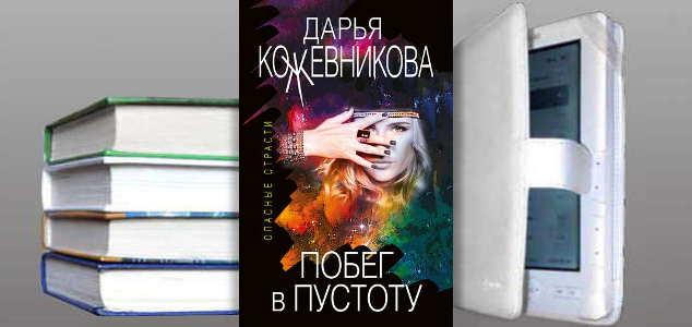 Книга Дарьи Кожевниковой: Побег в пустоту