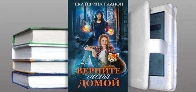 Книга Екатерины Радион: Верните меня домой